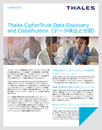 Thales CipherTrust Data Discovery and Classification(データ検出と分類)- Product Brief