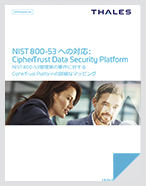NIST 800-53 への対応: CipherTrust Data Security Platform - White Paper